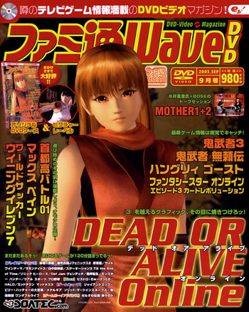 Famitsu Wave DVD (September 2003)