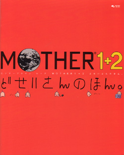 Mother 1+2 Art Book