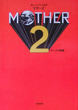 Mother 2 Piano Book
