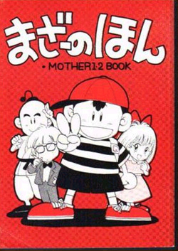 Mother 1 2 Manga/Doujinshi Book