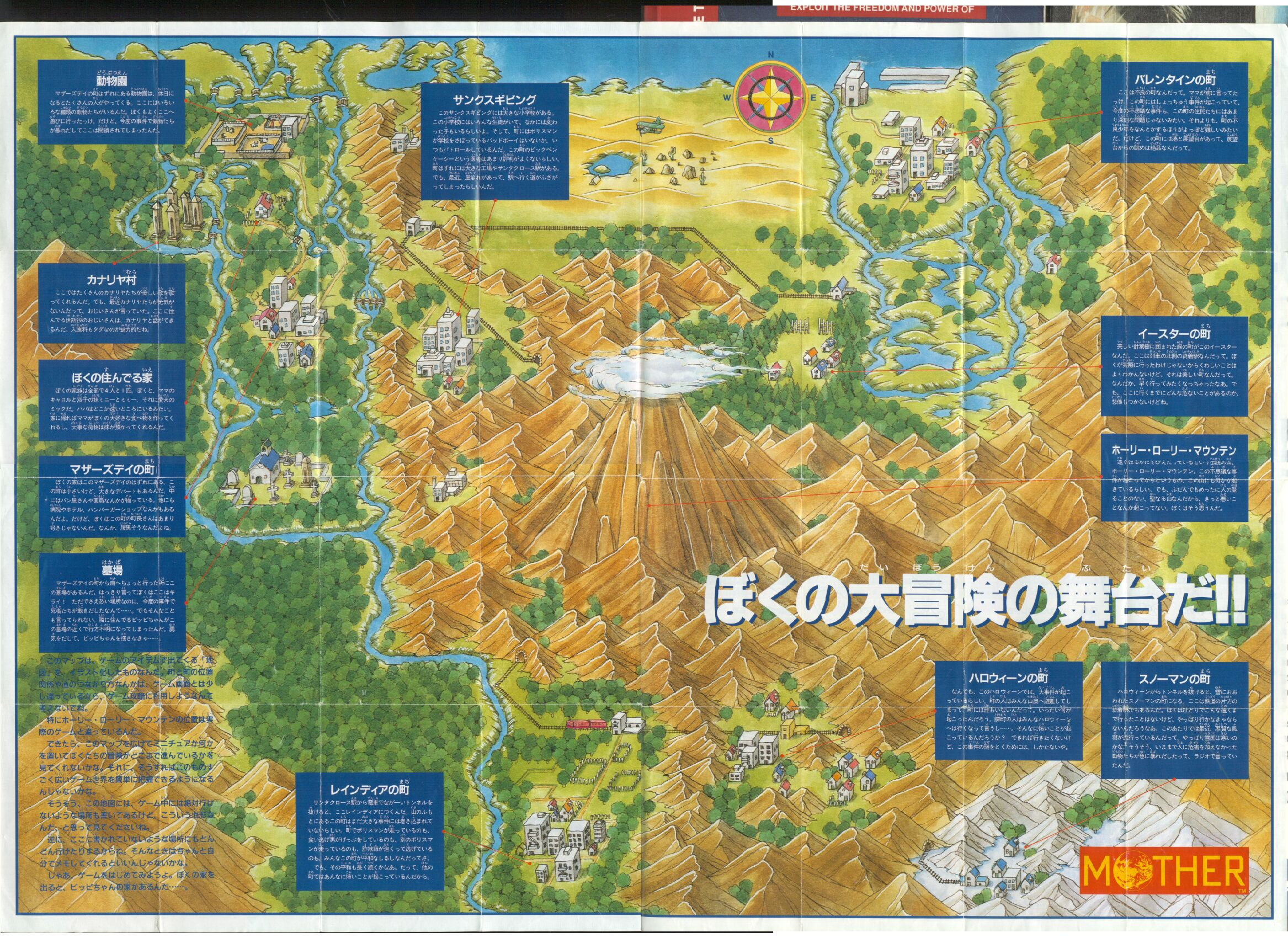 Theories how far apart are the cities earthbound mother 2 httpstarmenmerchandiseimagesmotherwg gumiabroncs Image collections