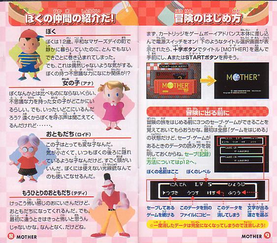 STARMEN NET - Mother 1+2 Game-related Media