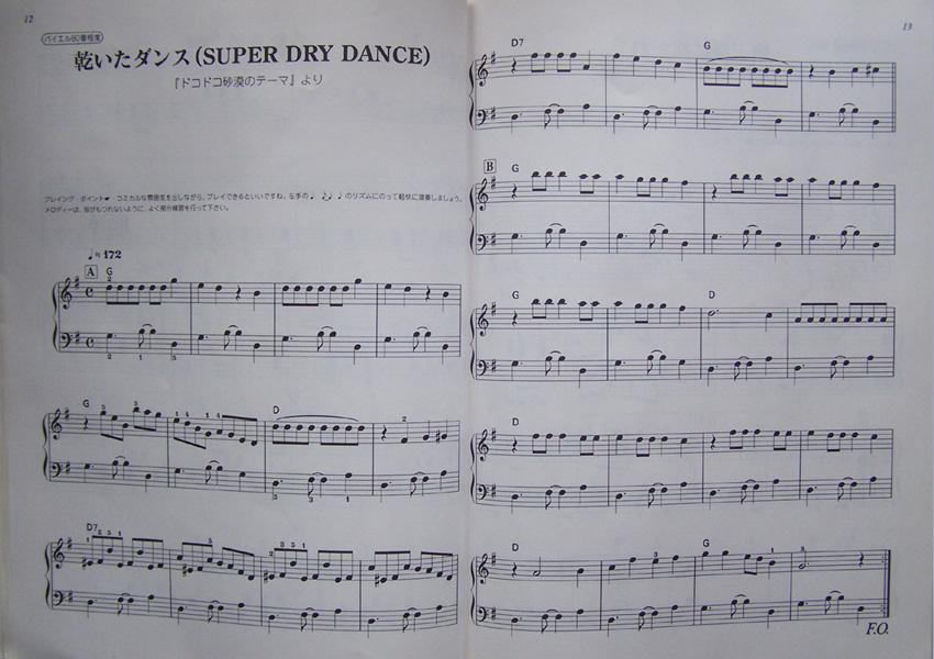 STARMEN.NET - Mother 2 Piano Book